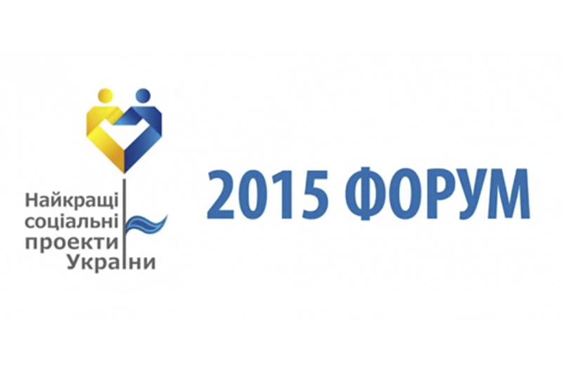 "GLOBAL UKRAINE AS A MEMBER OF ""THE BEST SOCIAL PROJECTS OF UKRAINE – 2015"" CONTEST COMMITTEE"